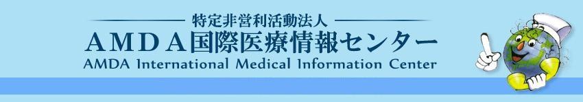 AMDA  국제의료정보센터 - International Medical Information Center