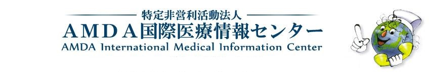 AMDA  국제의료정보센터 - International Medical Information Center